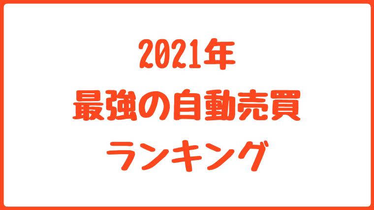 2021おすすめリピート系自動売買