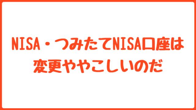 NISA口座の変更手順