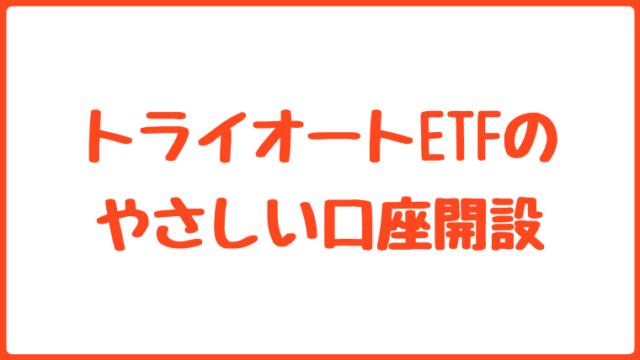 トライオートETFの口座開設