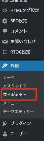RTOCサイドバー追尾